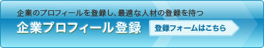 企業プロフィール登録
