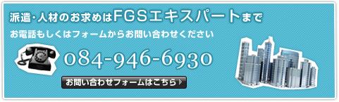 派遣・人材のお求めはFGSエキスパートまでお問い合わせはこちら